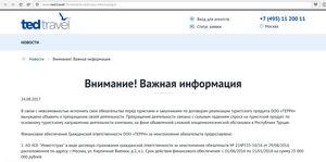 «Аэрофлот» компенсирует пермской туристке 150 тыс. руб. за испорченный отпуск
