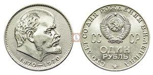 Актуальная стоимость советских монет