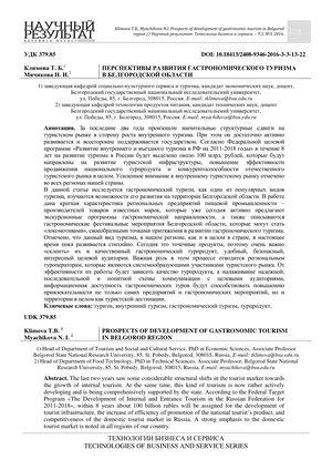 Безбарьерный туризм в москве: реальность и перспективы