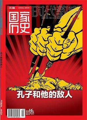 Бизнес и конфуций. в китае принялись за воспитание своих предпринимателей