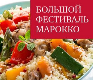 Большой фестиваль марокко в москве