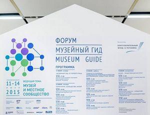 Форум «музейный гид» способствует превращению музеев в «место силы»