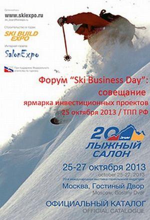 Форум «ski business day»: совещание, ярмарка проектов