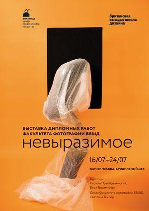 Фотовыставка «невыразимое» в центре современного искусства винзавод