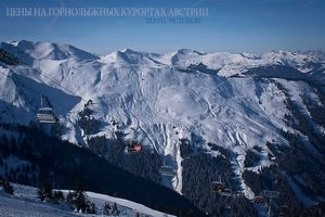 Горнолыжные курорты австрии цены|катание на курортах австрии