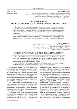 Государственное и муниципальное управление: коротко о специальности