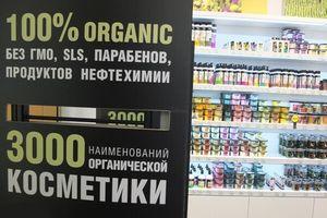 Экоместа: магазин биокосметики organic shop