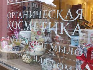 Экоместа: магазин натуральной косметики zelenika