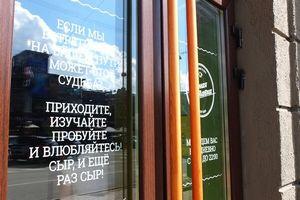 Экоместа петербурга: сырная лавка