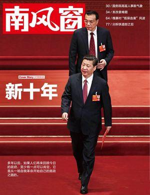 Китай у ворот демократии