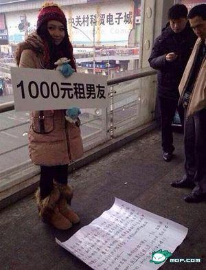 Китайский матриархат