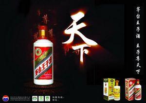 «Маотай» – государственная водка китая