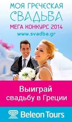 Мега-конкурс «моя греческая свадьба» стартовал