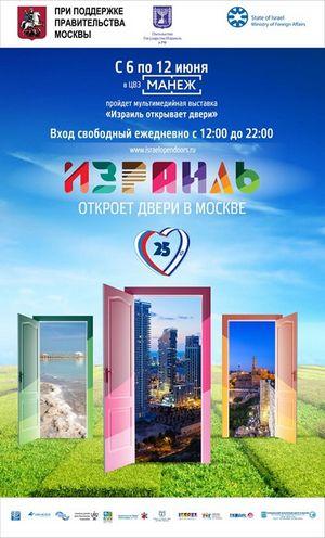 Министерство туризма израиля примет участие в мультимедийной выставке «израиль открывает двери»,