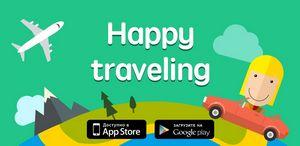 Мобильный гид happy traveling: рецепт счастливого путешествия
