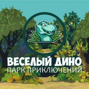 Парк приключений «веселый дино»