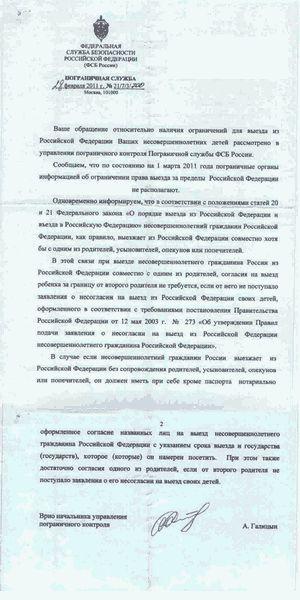 Пересечение российско — абхазской границы