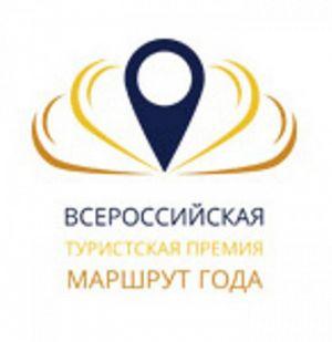 Продлен срок приема заявок на соискание всероссийской туристской премии «маршрут года»