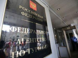 Ростуризм исключил из федерального реестра 119 туроператоров