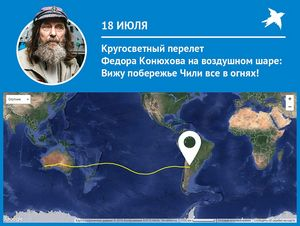 Шар «мортон» пересек южную америку и вышел в атлантику