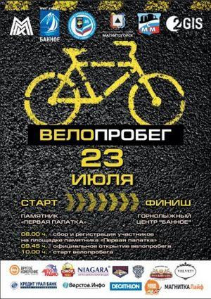 Традиционная велогонка