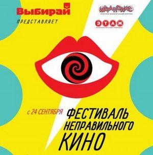 В челябинске проходит фестиваль неправильного кино