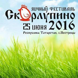 В татарстане состоится первый яичный фестиваль «скорлупино»