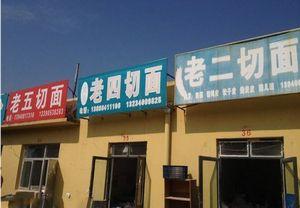 Значение цифр в деловой культуре китая